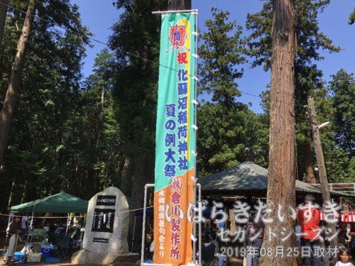 化蘇沼稲荷神社 夏の例大祭 の幟。