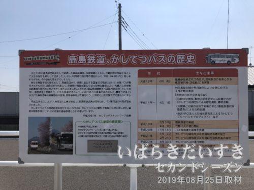 「鹿島鉄道、かしてつバスの歴史」