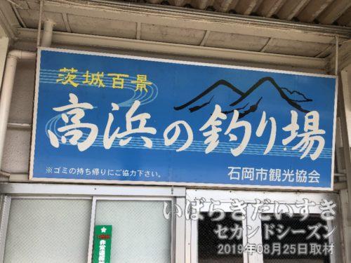 「茨城百景 高浜の釣り場」の看板。