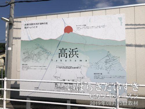 高浜の名所である、舟塚山古墳、ダイヤモンド筑波、高浜の釣り場、高浜神社について表記されています。
