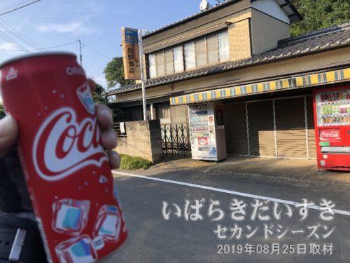 落とし物が見つかり、岡野酒店さんの前で祝杯!