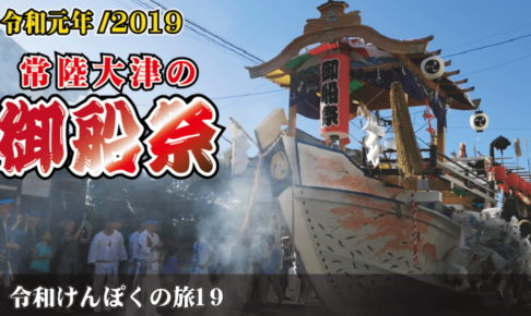 常陸大津の御船祭 / 大きい船が陸上を走る! 佐波波地祇神社祭礼