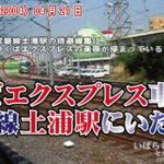 つくばエクスプレス車両が常磐線土浦駅にいた! / 茨城県土浦市 平成16年04月21日