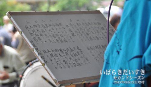 近津神社 御田植祭:苗取歌_田植歌