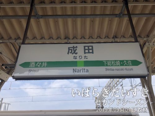 成田駅 駅名標。