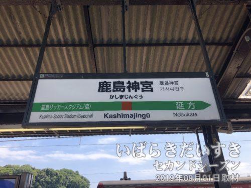 鹿島神宮駅に到着。乗り換えが多く、遠かった。