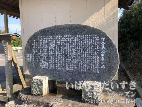 「押合墓地由来の記」の碑。