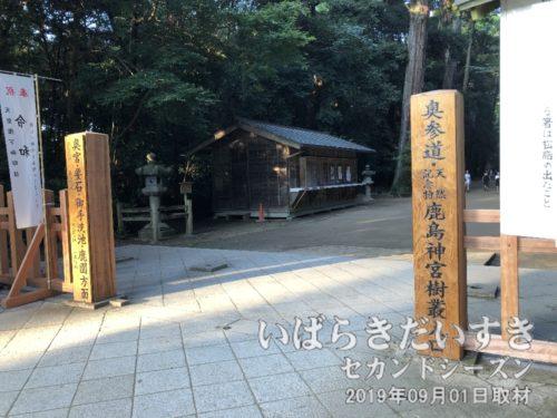 奥参道「鹿島神宮樹叢」(天然記念物)。