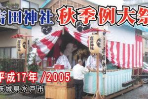 2005年の吉田神社 秋季例大祭《低解像度》/ 茨城県水戸市