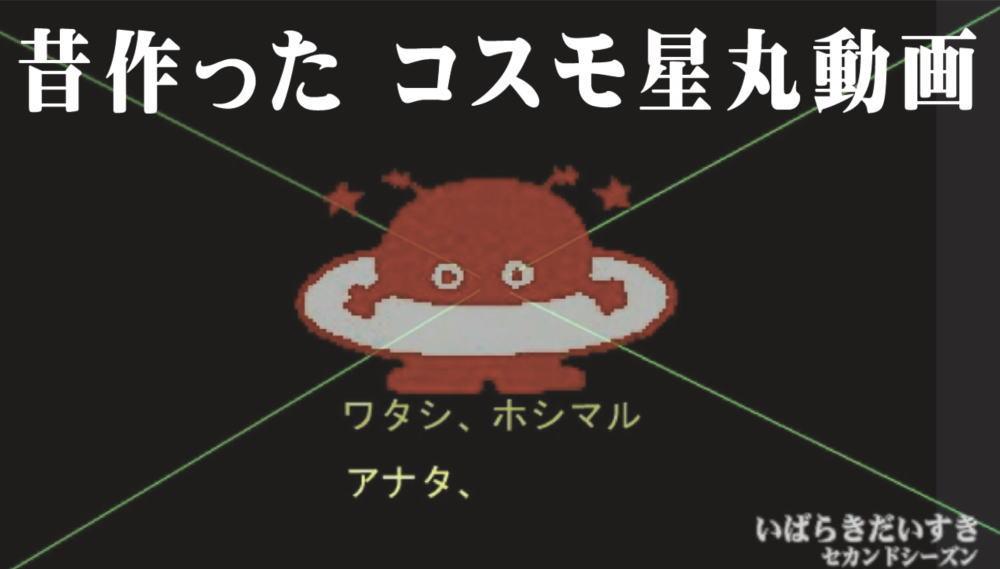 むかし作った、コスモ星丸の動画
