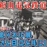 日立鉱山電気鉄道~共楽館パネル展「ふるさと日立と共に」