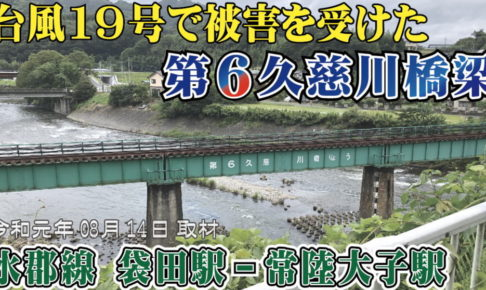 台風19号で被害を受けた、第6久慈川橋梁(被害前の映像です)