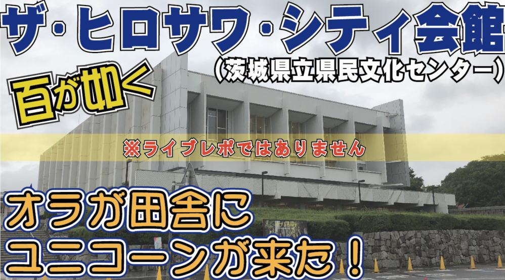 ザ・ヒロサワ・シティ会館/茨城県立県民文化センター