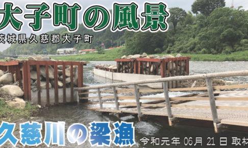 大子町の風景~久慈川の梁漁
