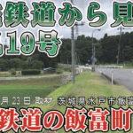 茨城鉄道から見る台風19号~茨城鉄道の飯富町