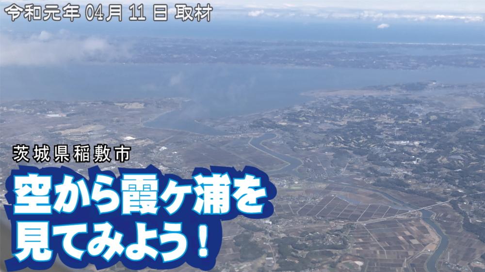 空から霞ヶ浦を見てみよう! ~稲敷市編 / 成田第一ターミナル