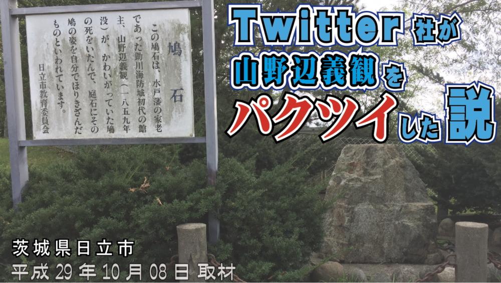 Twitter社が山野辺義観をパクツイした説 / 助川海望城跡 鳩石