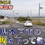 台風19号被害 茨城県水戸市のあの坂を下ってきた / 茨城県渡里町飯富町 国道123号ダウンヒル
