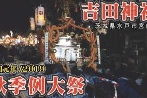 吉田神社 秋季例大祭 山車総迎え