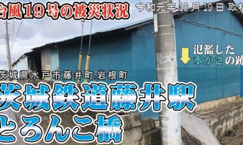 茨城鉄道藤井駅と,とろんこ橋