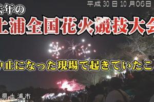 去年の土浦全国花火競技大会が中止になった現場で起きていたこと(文章レポートです)