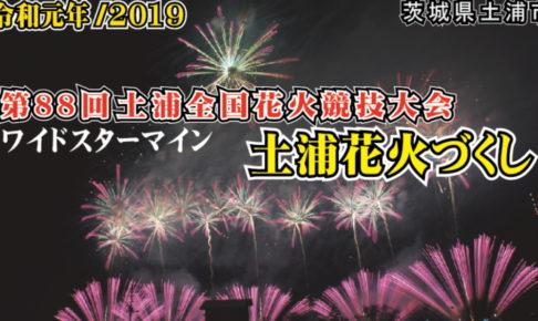 第88回 土浦全国花火競技大会 ワイドスターマイン 土浦花火づくし