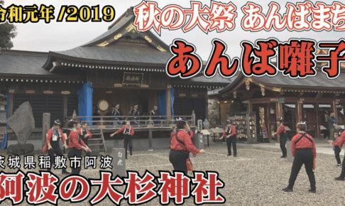 あんば囃子 阿波の大杉神社 秋の大祭 あんばまち