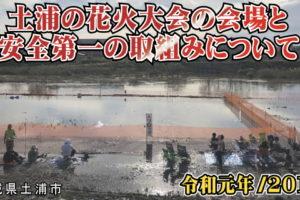 土浦の花火大会の会場と、安全第一の取組みについて