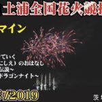 第88回土浦全国花火競技大会 スターマインまとめ No.9,10,18