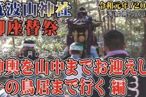 筑波山神社 御座替祭