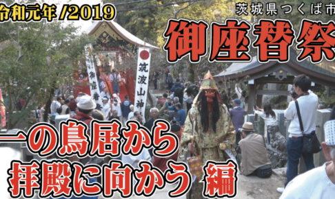 筑波山神社 御座替祭 一の鳥居から拝殿に向かう