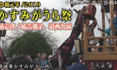 第15回かすみがうら祭 稲壱會/稲吉囃子、道西九區