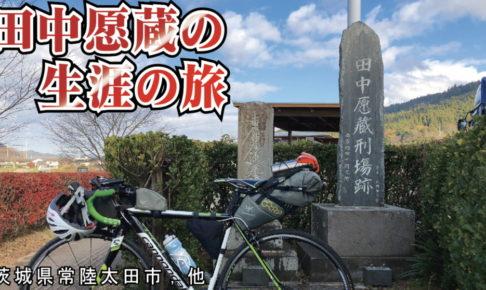 田中愿蔵の生涯の旅