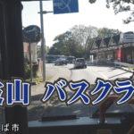 筑波山 バスクライム