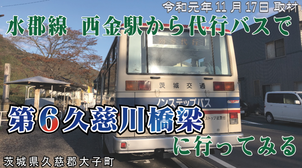 水郡線西金駅_代行バス