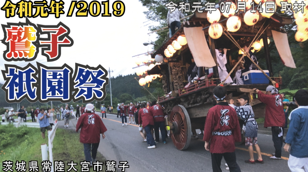 鷲子祇園祭2019