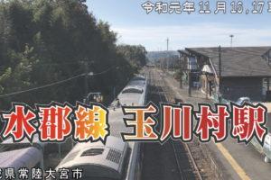水郡線 玉川村駅