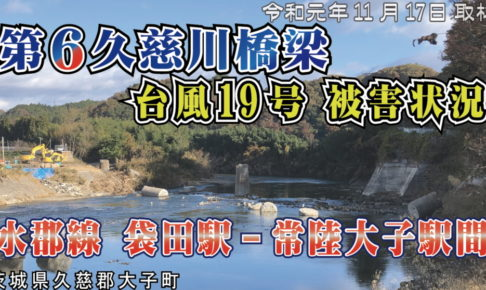 水郡線 袋田駅-常陸大子駅間 第6久慈川橋梁