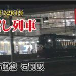 お召し列車 / 常磐線 上り 石岡駅通過 / 茨城国体