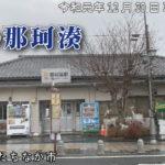 雨の那珂湊 / 湊線 那珂湊駅 , 那珂湊漁港 / 茨城県ひたちなか市