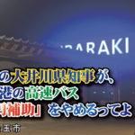 茨城空港_小美玉市_高速バス_500円
