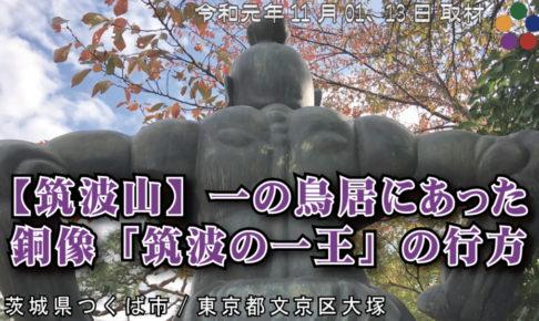 【筑波山神社】一の鳥居にあった銅像 「筑波の一王」