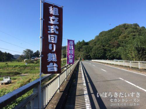 常陸大宮市塩子地区では自転車道の整備を進めている。