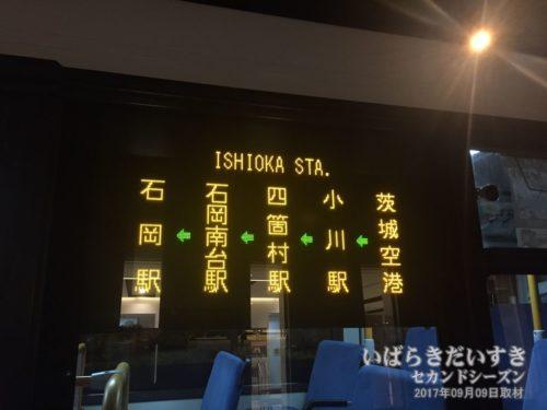 路線バスで、茨城空港から石岡駅まで30分くらい。