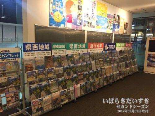 茨城県内の観光パンフレットが用意されています。