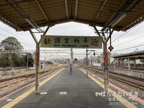 成田駅_謹賀新年の横断幕