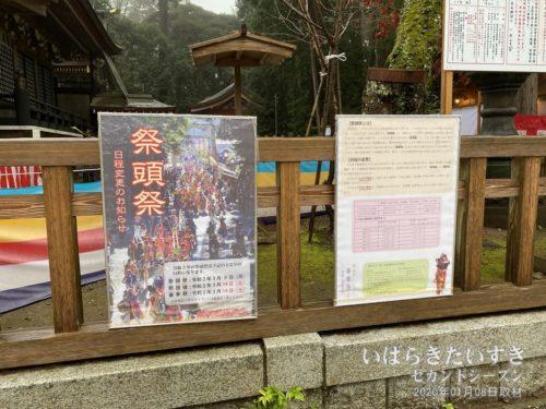 【 鹿島神宮 祭頭祭(祭頭祭) の案内】<br>鹿嶋のお祭り/行事はたくさん種類がありますが、「祭頭祭」だけは参戦したことがありません。「祭頭囃」は03月14日(土)か~。