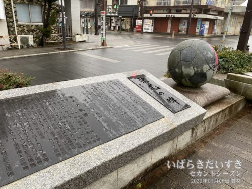 鹿島アントラーズ 栄光の碑