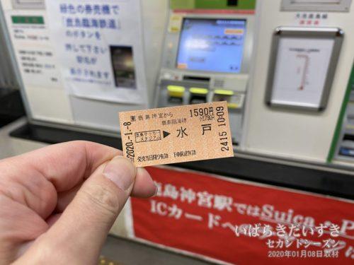鹿島神宮駅から水戸駅までの乗車券。