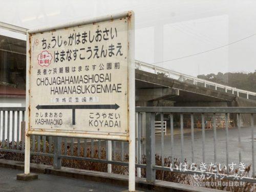 日本一長い駅名、長者ヶ浜潮騒はまなす公園前駅。
